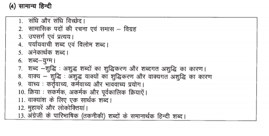 Rajasthan Patwari Syllabus 2019