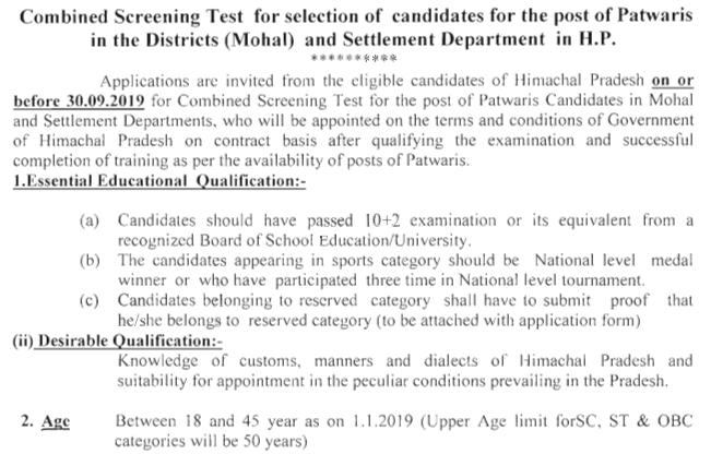 HP Patwari Recruitment Application Form 2019
