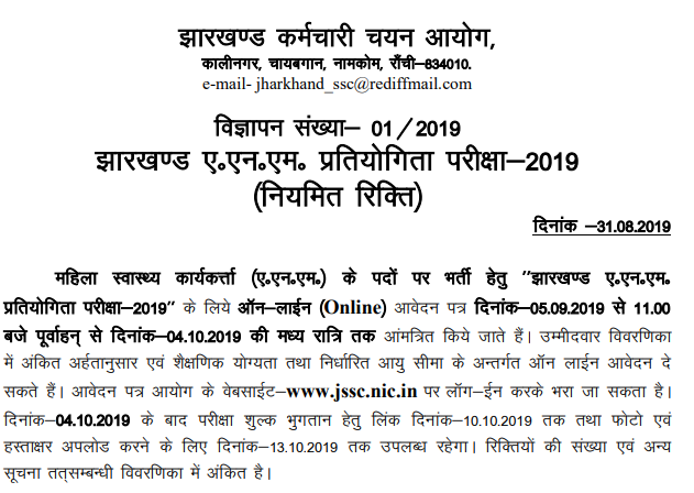 JSSC ANM Recruitment 2019