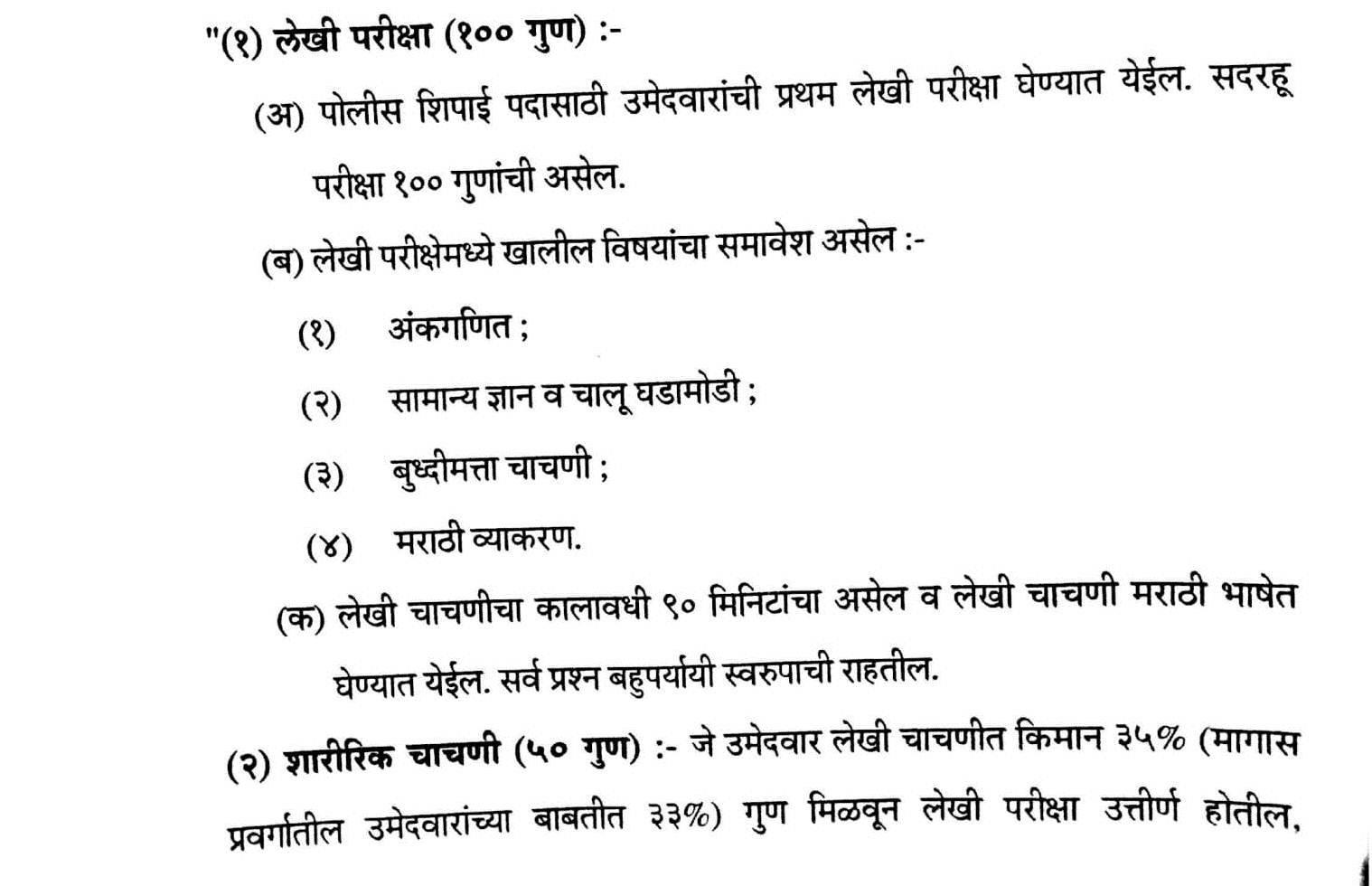 Maharashtra Police Constable Syllabus 2019