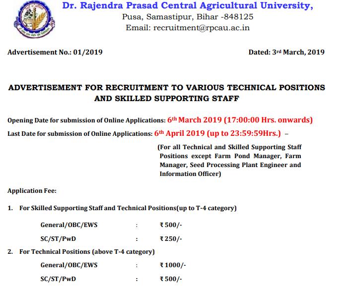 RPCAU SSS Admit Card 2019