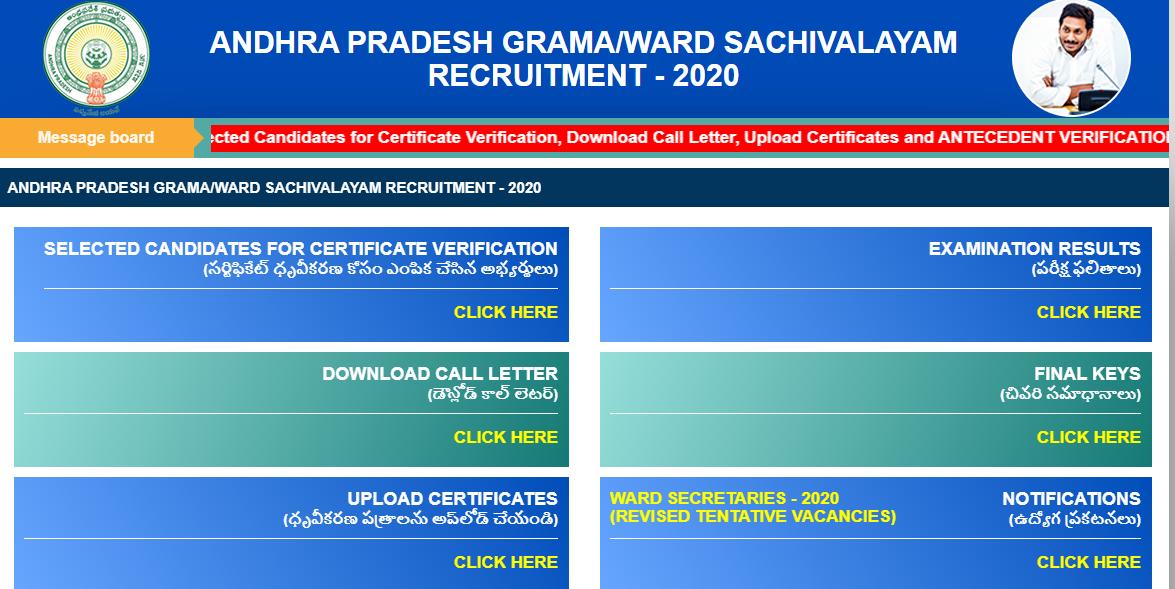 AP Grama Sachivalayam Panchayat Secretary Result 2021