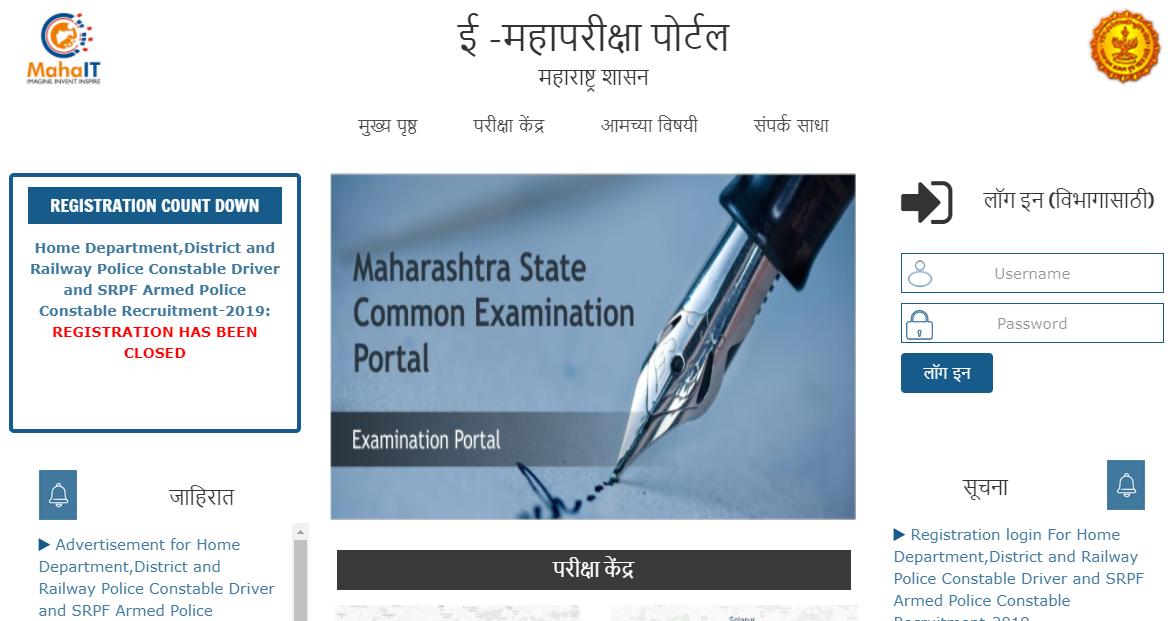 Maharashtra Police Constable Syllabus 2021