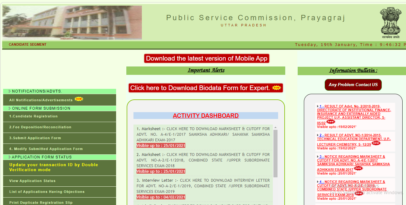 UPPSC BEO Admit Card 2021