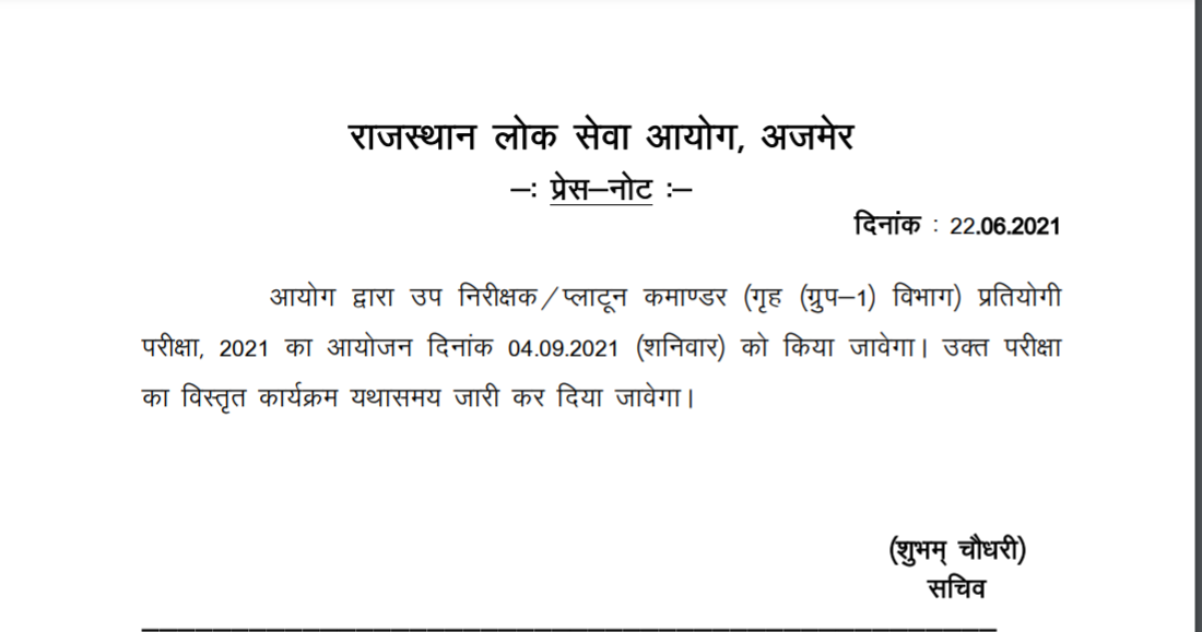RPSC SI Exam Date / Physical Test Date