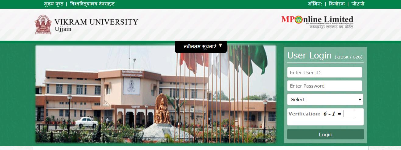 Vikram University BA 1st year Time Table