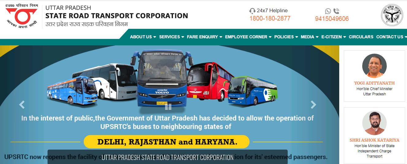 UPSRTC Bus Conductor Driver 3300 Recruitment 2021
